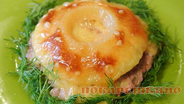 Мясо с ананасами из фарша